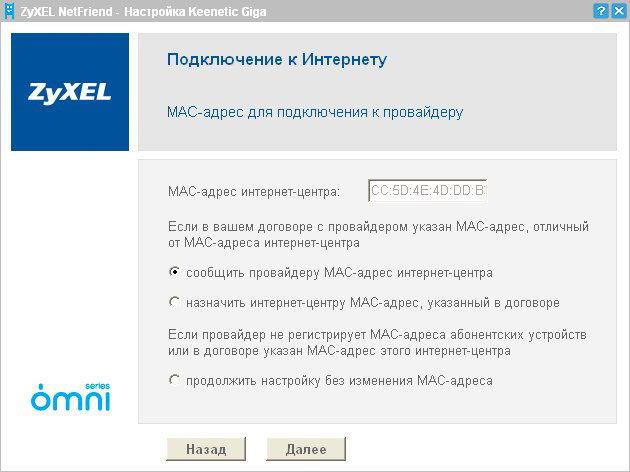 Параметры привязки по MAC-адресу
