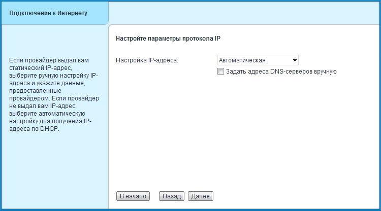 Выбор типа получения IP-адреса