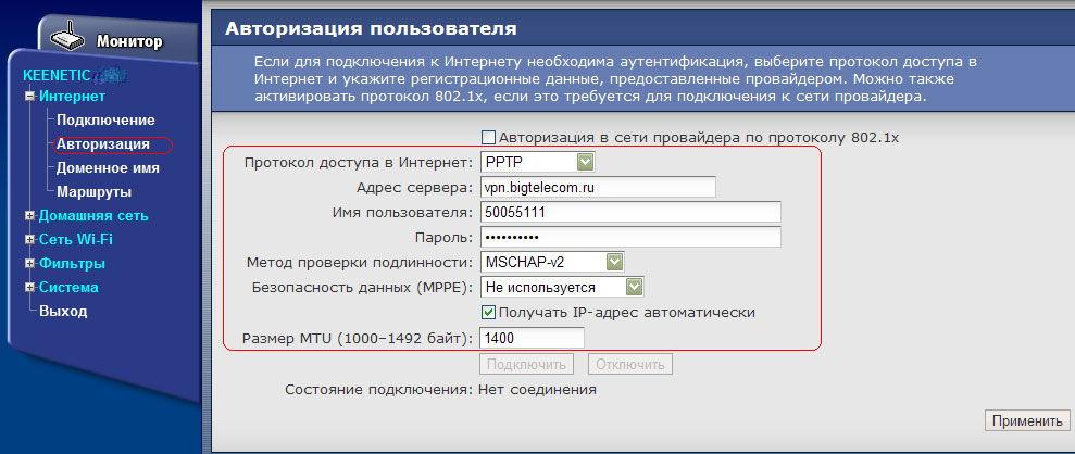 Настройка доступа к интернету через PPTP