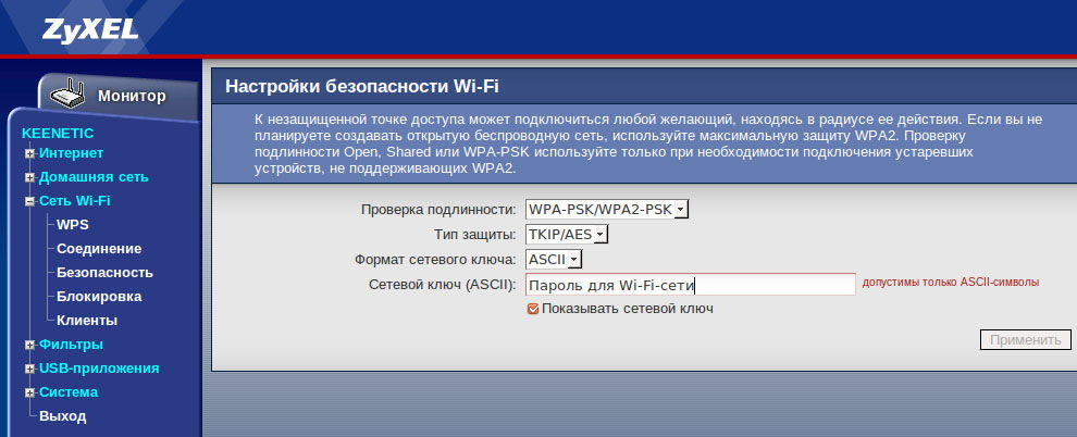 Защита беспроводной точки доступа