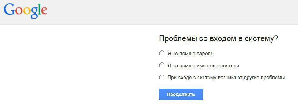 Восстановление пароля Google
