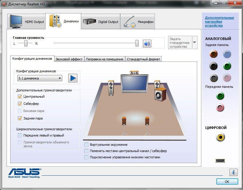 Настройка параметров с помощью Realtek HD