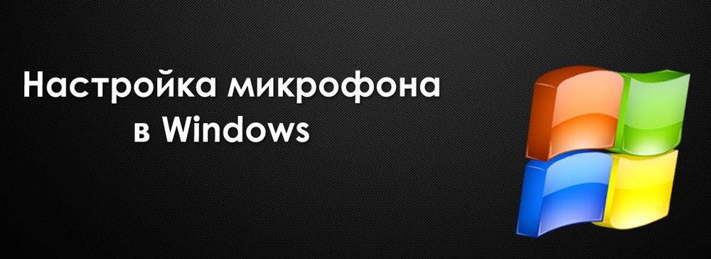 Подключение микрофона в ОС Windows