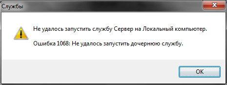 Вывод на экран ошибки с кодом 1068