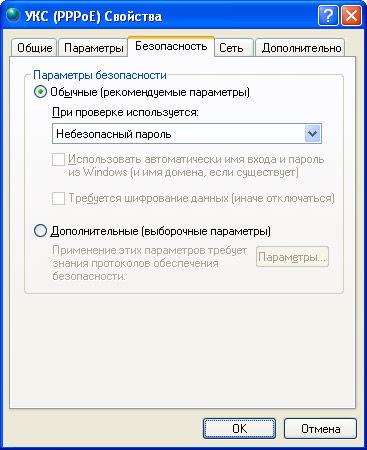 Управление параметрами безопасности