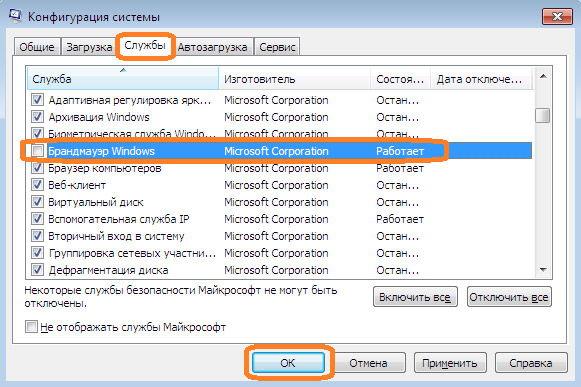 Активация брандмауэра Windows