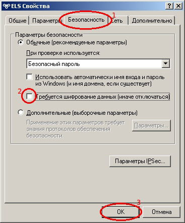 Установка безопасного пароля