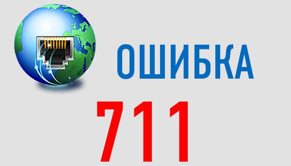 Ошибка интернет-соединения с кодом 711
