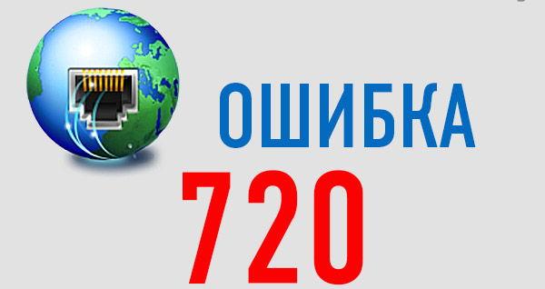 Возникновение ошибки с кодом 720