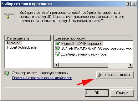 Установка протокола из диска