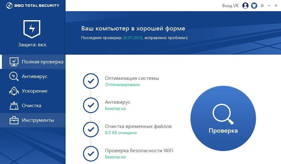 Сканирование системы с помощью 360 Total Security