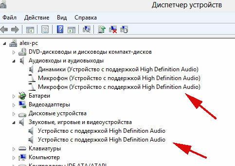 Проверка работоспособности аудиоустройств