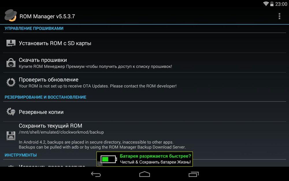 Установка через приложение ROM Manager