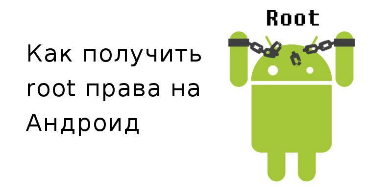 Получение прав Суперпользователя на Android