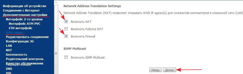 Активация Firewall и NAT на маршрутизаторе
