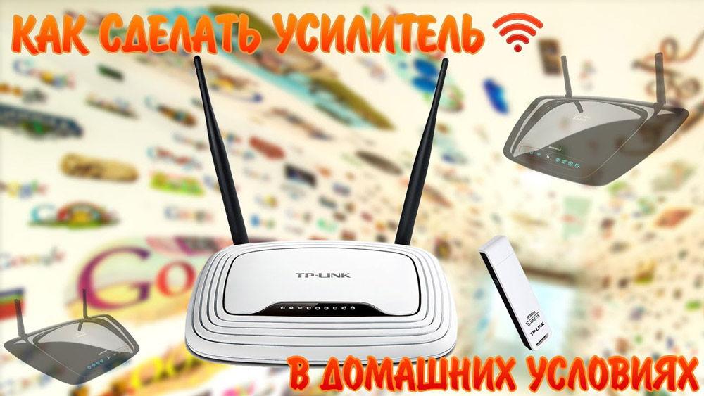 Удлинитель для Wi-Fi антенны
