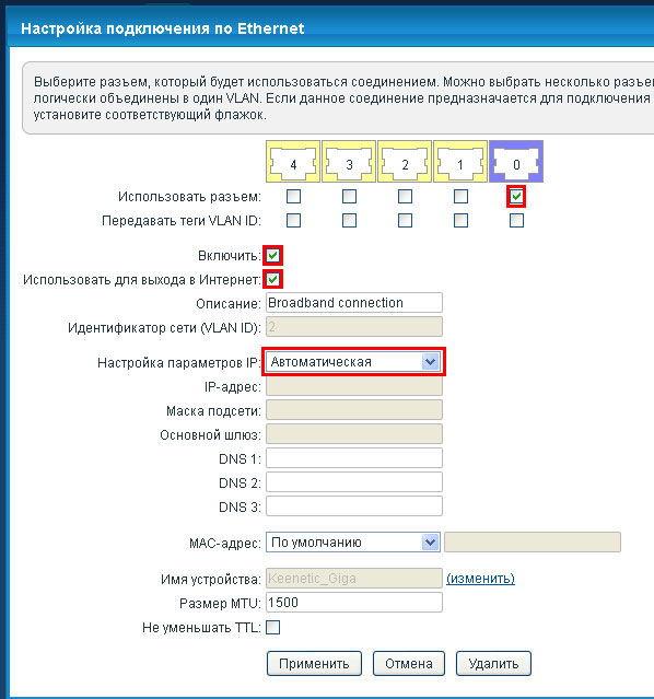 Настройка соединения с автоматическим IP-адресом
