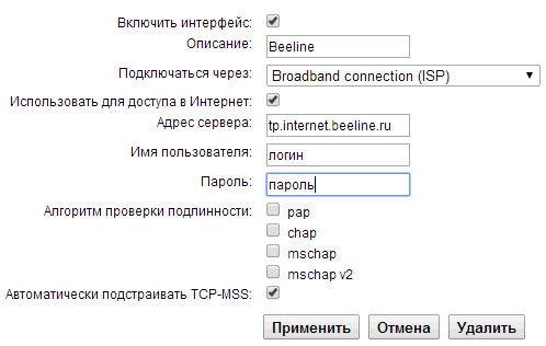Подключение через протокол L2TP