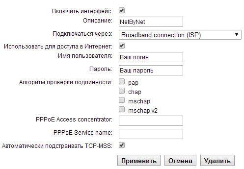 Настройка интернета по протоколу PPPoE