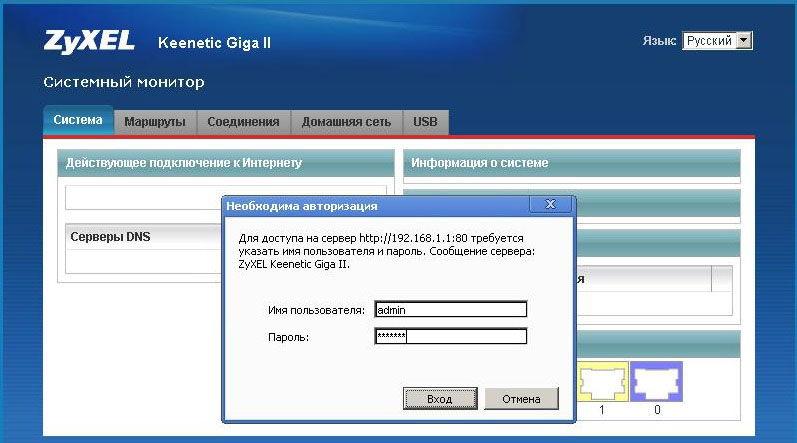 Доступ к веб-интерфейсу маршрутизатора
