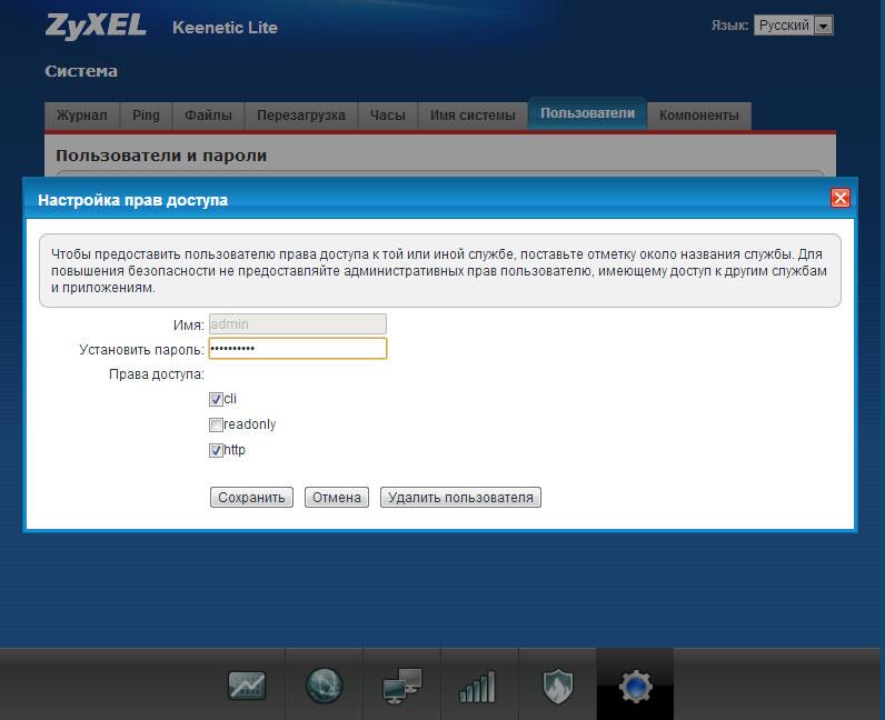 Смена системного пароля