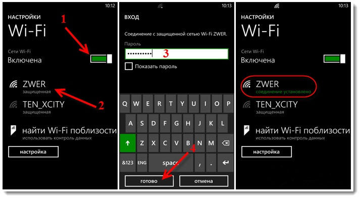 Настройка Wi-Fi на Windows Phone