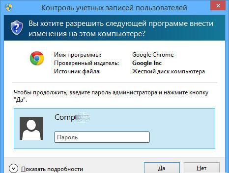 Запуск браузера от имени администратора