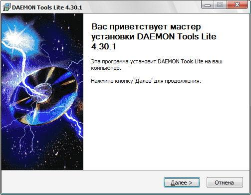 Установка DAEMON Tools на компьютер