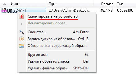 Монтирование iso-файла на устройство