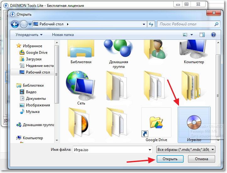 Выбор файла для монтирования