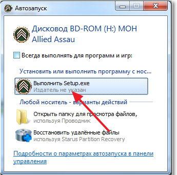 Автоматический запуск дискового носителя