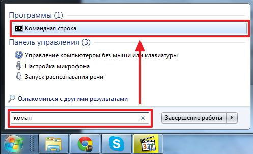 Запуск командной строки Windows