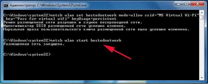 Активация Wi-Fi сети через командную строку