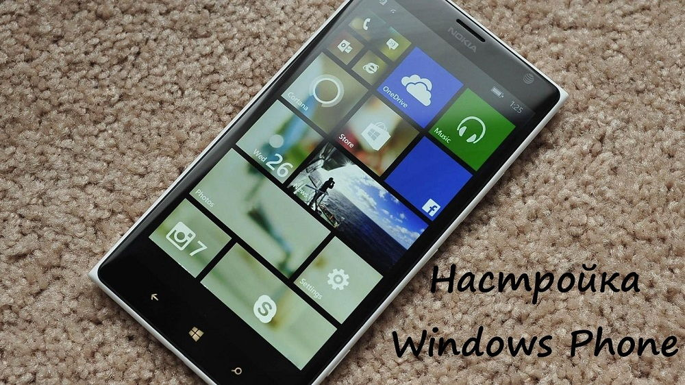 Телефон с Windows Phone