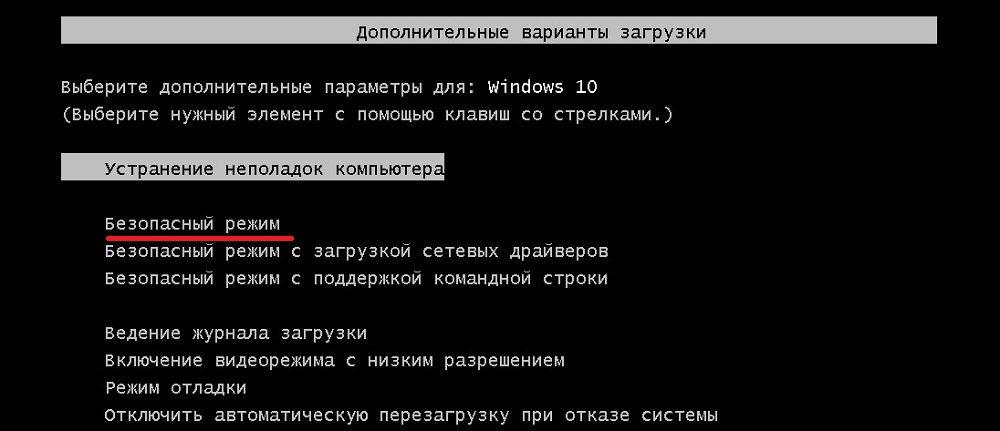 Загрузочное меню Windows F8