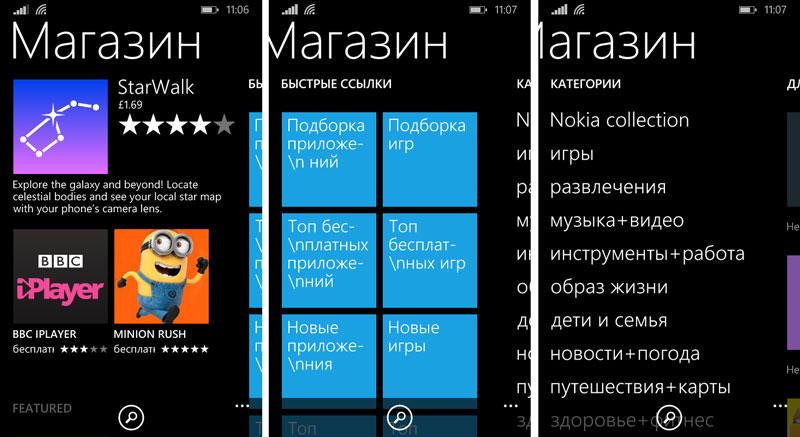Интерфейс Магазина Windows