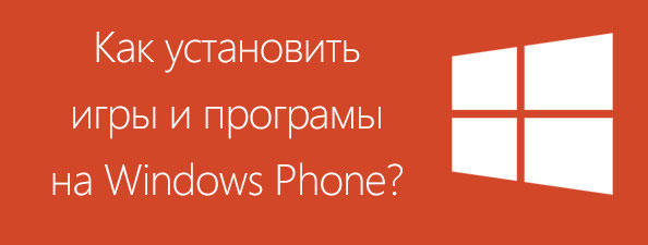 Установка приложений на Windows Phone