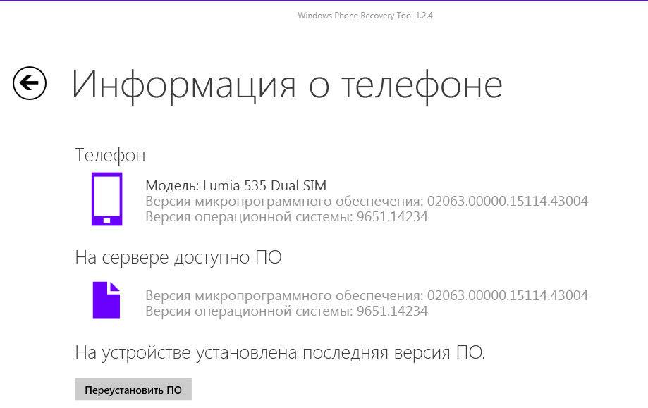 Информация о телефоне и доступном ПО