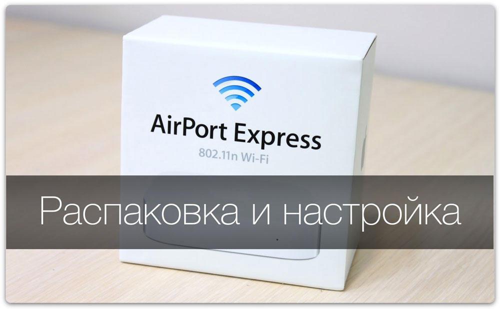 Обзор маршрутизатора Аirport Еxpress