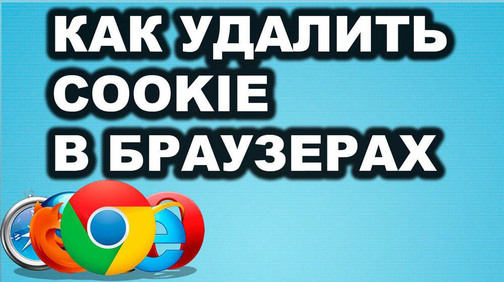Работа с cookies в браузере