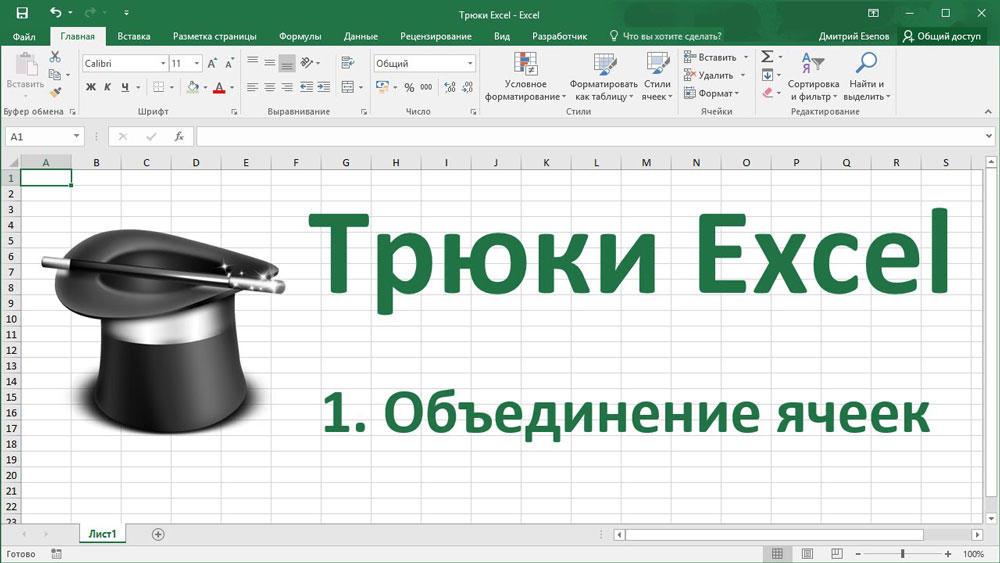 Объединение данных в Excel