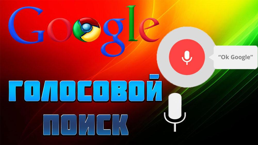 Голосовой помощник О'кей Google