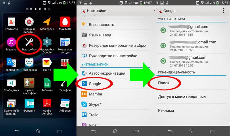 Настройка приложения Гугл