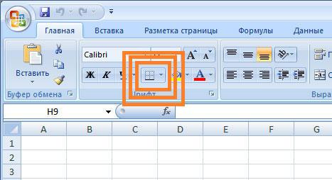 Работа с границами в Excel