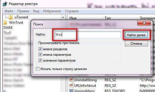 Очистка системного реестра Windows