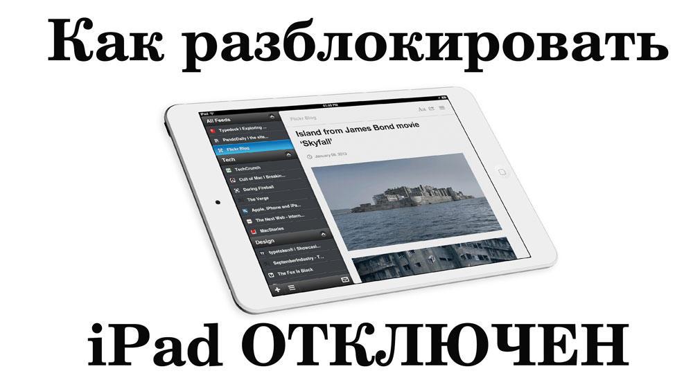 Сбой при включении iPad
