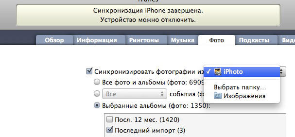 Синхронизация с помощью iTunes