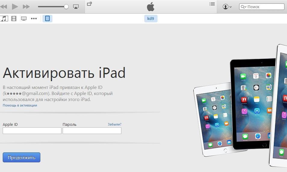 Активация гаджета с помощью Apple ID