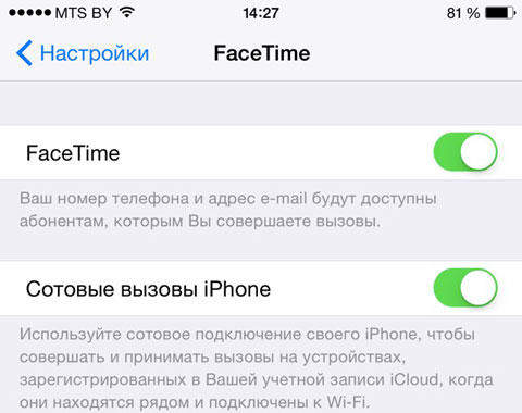 Настройка iPad для совершения звонков