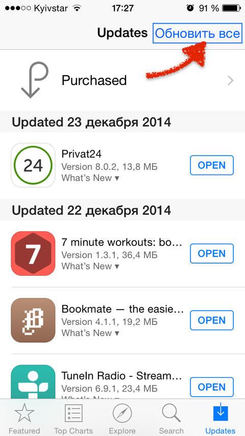 Доступные обновления AppStore
